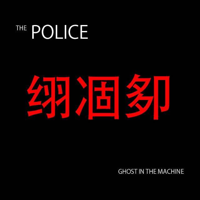 Puoi acquistare Ghost in the Machine dei Police a $ 5.99 su amazon.com